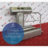 Equipment for disinfection of hands and Shoe Shine