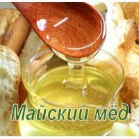 Продается Майский мед из России