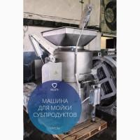 Washing machine for meat offal / Washer myelinated sakatat