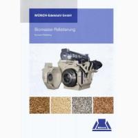 Продаем высокотехнологичный немецкий гранулятор для пеллетного производства и гранул